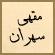 list-icon-sahran-cafe